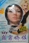 Надувная страстная кукла-шатенка с вибрирующей вагиной и анусом , со звуковым сопровождением